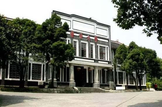 吉首大学老校区教学大楼